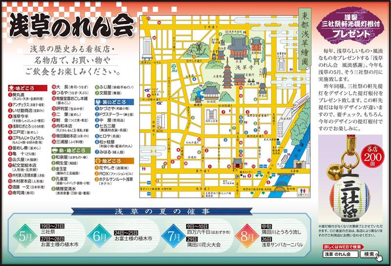 浅草のれん会会員店マップ